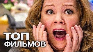 10 ФИЛЬМОВ С УЧАСТИЕМ МЕЛИССЫ МакКАРТИ!