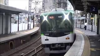 【うねうねと通過!】京阪電車 7200系7203編成 急行淀屋橋行き 御殿山駅