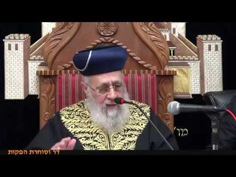 """הראשון לציון הרב יצחק יוסף  שיעור מוצ""""ש ויקהל תשע""""ט"""