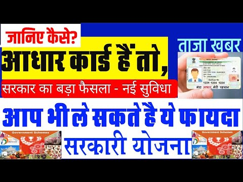 Aadhaar News - CSC latest aadhaar card UID new guidelines for contest last date news update (hindi)