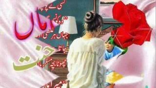 MAA SONG abrar ulhaq ABBAS GAKHRI.wmv