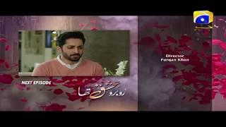 Ru Baru Ishq Tha - Episode 26 Teaser | HAR PAL GEO