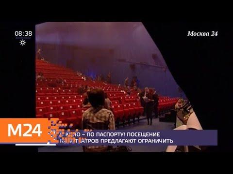 Посещение кинотеатров предлагают ограничить - Москва 24