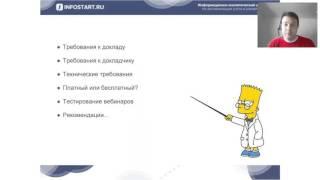 бесплатная площадка вебинаров на infostart.ru. Как правильно их проводить