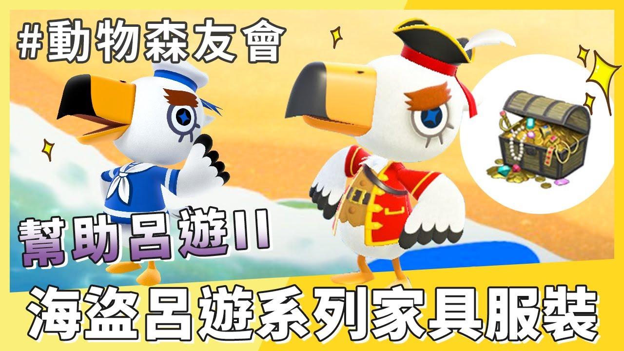 集合啦!動物森友會-幫助海盜呂遊!!尋找通訊零件海盜系列謝禮27種~動物之森SWITCH