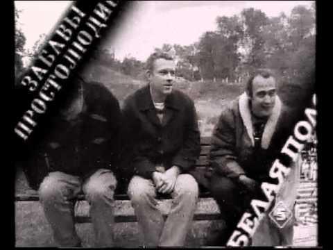 Белая полоса. 1997. Забавы простолюдина