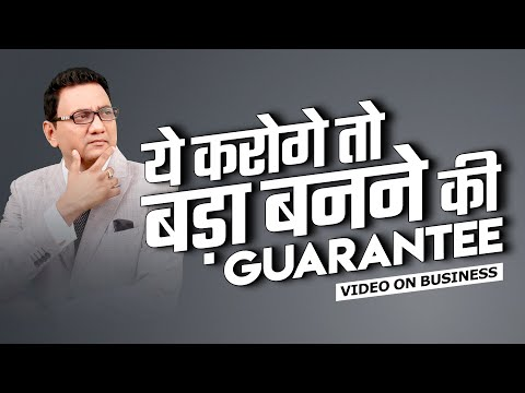 """ये करोगे तो बड़ा बनने की Guarantee"" 