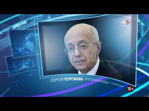 Сергей Кургинян. Право знать! 23.01.2021