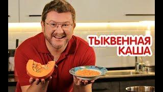 Тыквенная каша для детей с бурым рисом и рисовым сиропом | Полезные рецепты | Дима Борисов
