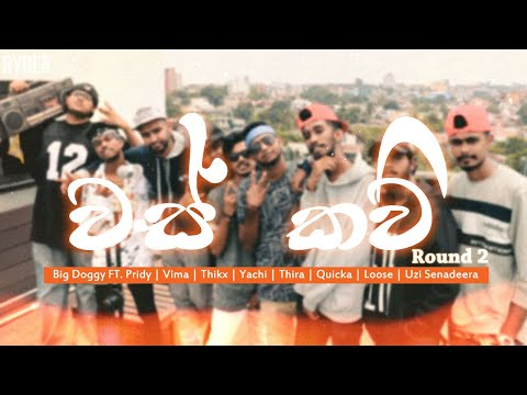 Was Kavi CYPHER round 02 (Official Music Video) Big Doggy feat. Various Artists