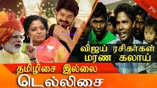 tamilisai vs vijay mersal gst issue | vijay fans response  | tamil news today | tamil news | redpix