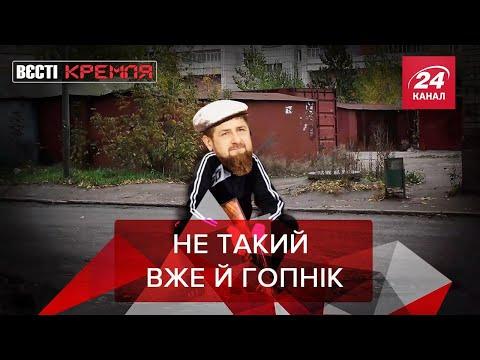 Кадиров 'DONE' вибачився