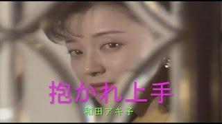 和田アキ子 - 抱かれ上手