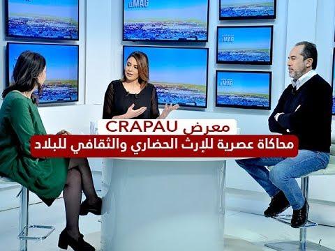 معرض CRAPAUD محاكاة عصرية للإرث الحضاري والثقافي للبلاد