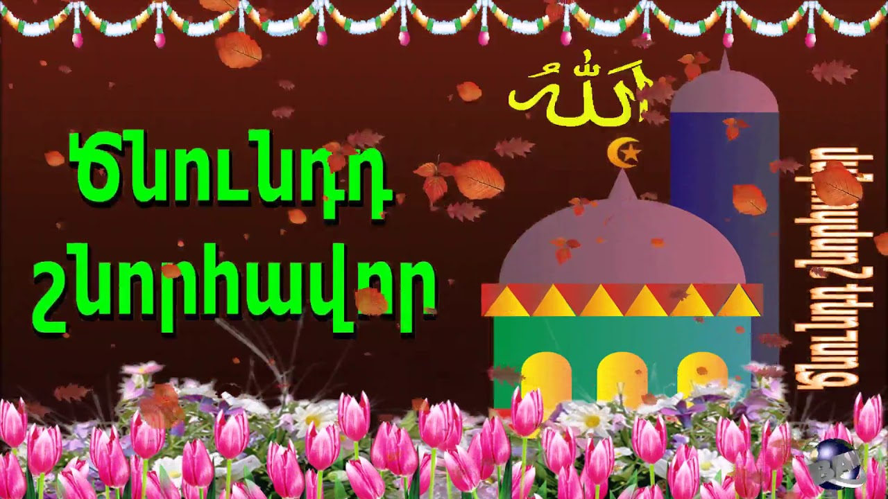 0 226 Armenian 25 Seconds Happy Birthday Greeting Wishes Includes