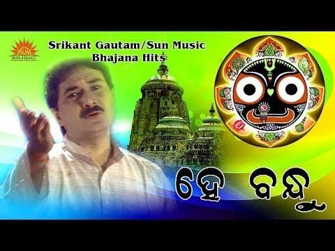 He Bandhu Bidaya || Srikant Gautam Bhajan Hits || Super Hit Odia Bhajan || Sun Music Hits