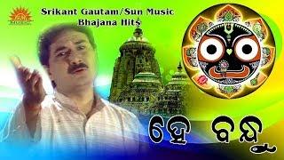 Hey Bandhu Bidaya | Kumar Bapi | Srikant Gautam | Shantiraj Khosla | Sun Music Odia