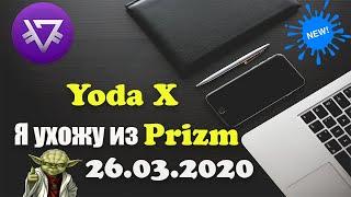 YodaX - Я ухожу из Prizm / КАК ЗАРАБОТАТЬ В ИНТЕРНЕТЕ 2020 / ЗАРАБОТОК В ИНТЕРНЕТЕ 2020
