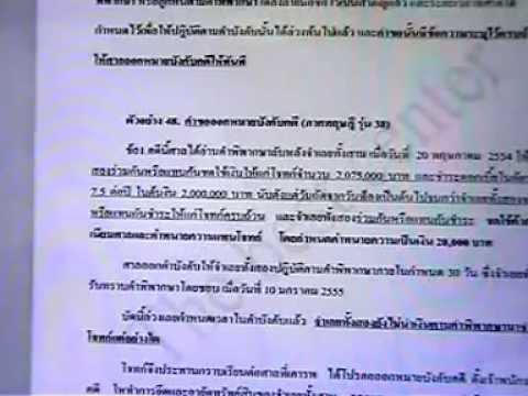 เรื่องการเขียนหมายบังคับคดี โดยติวเตอร์สมชาย