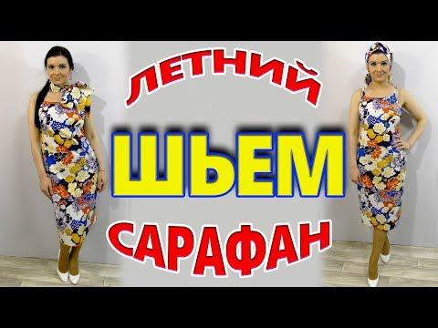Видеоуроки по шитью платья видео ::