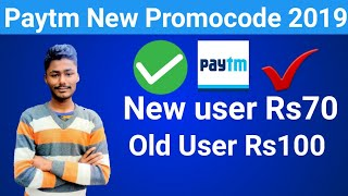 Paytm wallet add money offer for old users