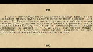 Иосафат Барбаро и Россия - часть вторая