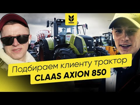 Подбираем клиенту трактор CLAAS AXION 850. 2-й день выставки AGRITECHNICA 2019.