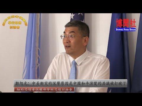 郑旭光:中美冲突的原因是中国和平演变的共识被打破了