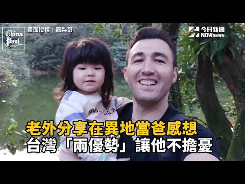 老外分享在異地當爸感想 台灣「兩優勢」讓他不擔憂