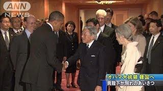 オバマ大統領の出発に先立って、天皇皇后両陛下がお別れのあいさつをさ...