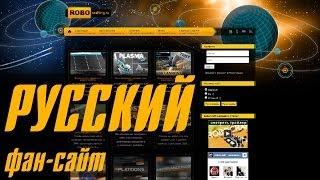 ROBOCRAFT. Русский фан-сайт.