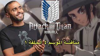 مناقشة الحلقة الأولى من الموسم الرابع - Attack on Titan