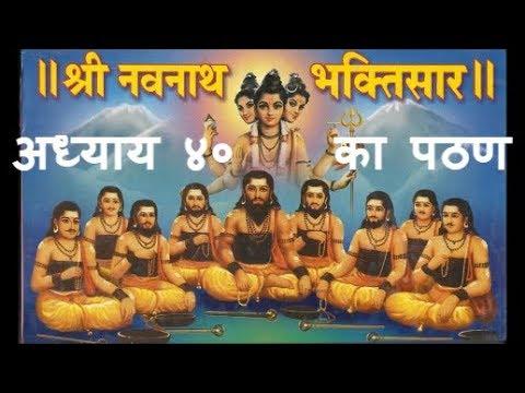 Navnath Bhaktisar Adhyay 40 - नवनाथ भक्तिसार अध्याय ४० का पठण