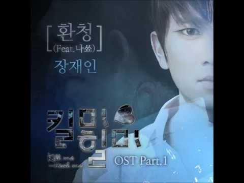 Jang Jae In (장재인) - 환청 (Auditory Hallucination) 3D Audio