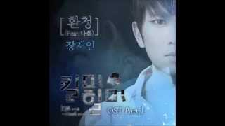 Cover images Jang Jae In (장재인) - 환청 (Auditory Hallucination) 3D Audio