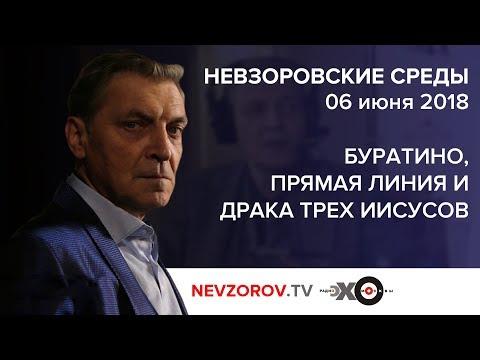 «Невзоровские среды» на радио «Эхо Москвы» 06.06.2018