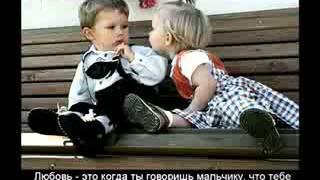 Дети говорят о любви 240