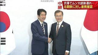 初の日韓首脳会談が終了 北朝鮮に対し連携確認(17/07/07)