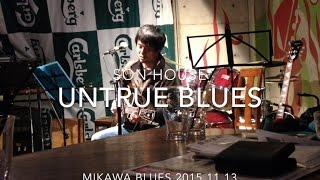 YouTube-Son House- 日付:20151113 出演:MB.Kamy 場所:〒471-0065 愛知...