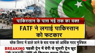 Morning Breaking: FATF decides to keep Pakistan in 'grey list'
