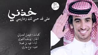 خذني على قد حبي لك وداريني / فهد بن فصلا