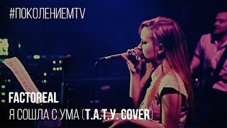 �������� ���� Factoreal - Я сошла с ума (t.A.T.u cover) ������