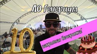 АО Генериум 10 лет! корпоратив! закрытая вечеринка!