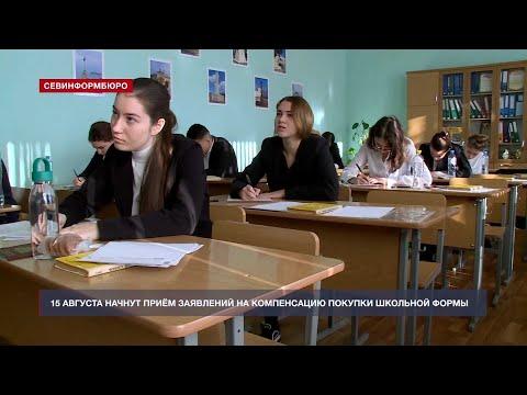 НТС Севастополь: В Севастополе многодетным компенсируют покупку школьной формы