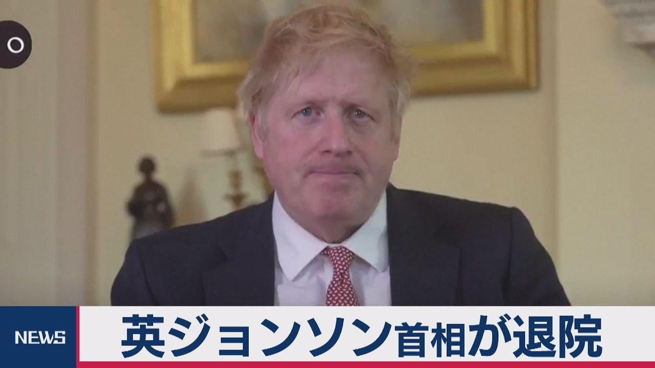 ジョンソン 首相