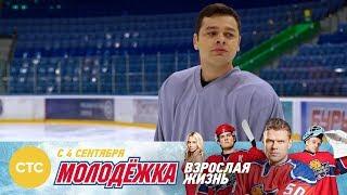Вы можете жить без хоккея? Молодежка Взрослая жизнь