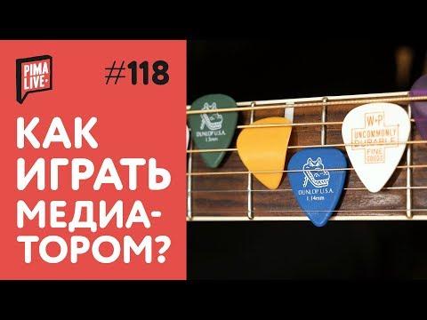 Как играть медиатором на акустической гитаре бой
