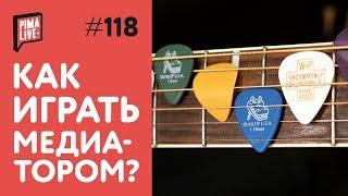 Как играть медиатором | Уроки гитары