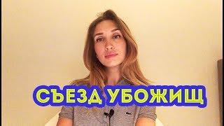 ПСИНА Порошенко и его съезд