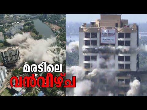 ആൽഫയും വീണു: ഇരട്ടടവറുകള് മൂക്കുകുത്തി വീണത് കായലിലേക്ക്: വിഡിയോ   Maradu flats demolished